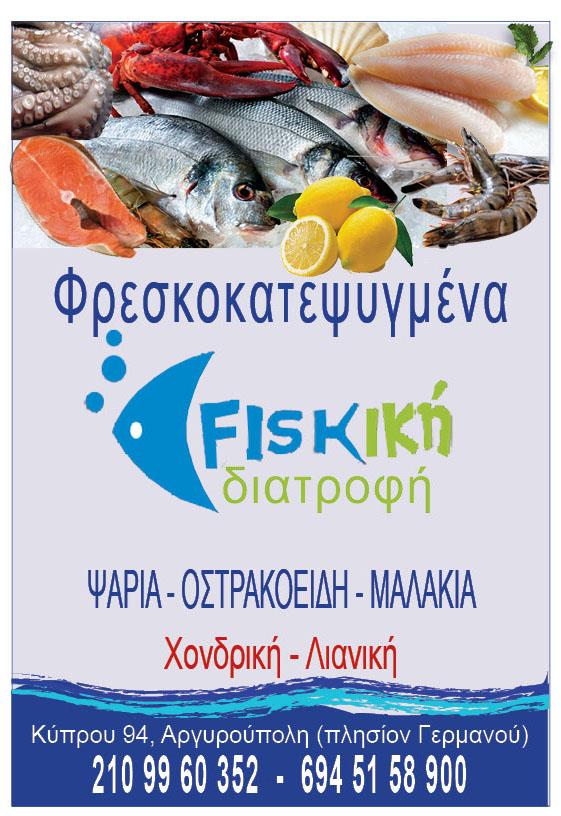 Fishiki diatrofi