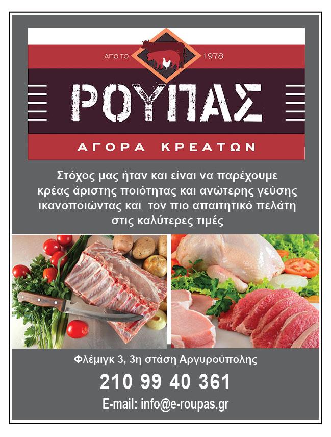 ROUPAS MEAT PLACE