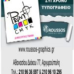 ROUSSOS type center