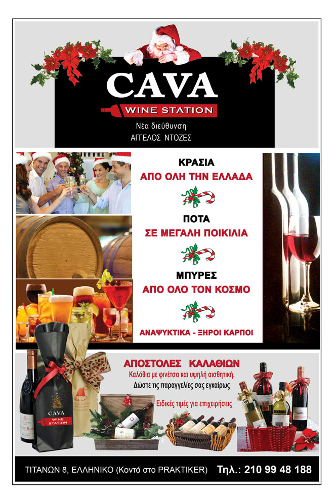 CAVA wine station